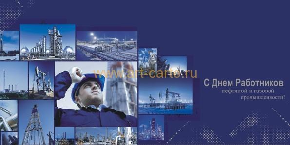 Корпоративная открытка с днем нефтяной и газовой промышленности, первомаем поздравлением